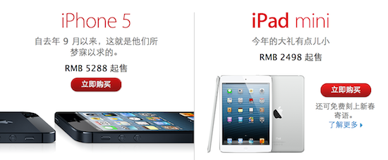 china apple store web
