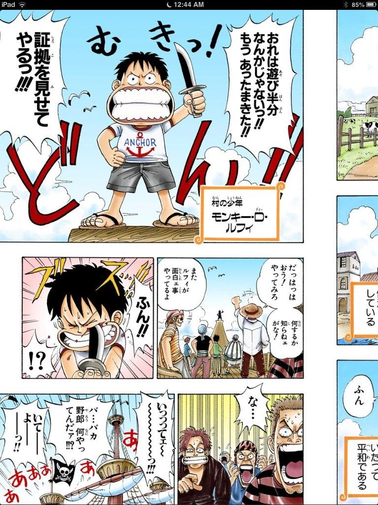 iBooks 3.1 (Manga screenshot 002)