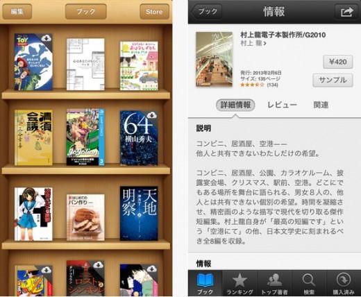 iBookstore Japan (The Next Web 001)