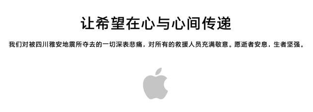 Apple China euarthquake donations