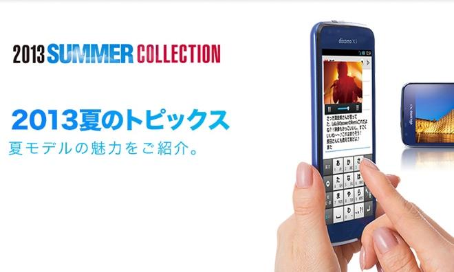 NTT DoCoMo (crapware teaser 001)