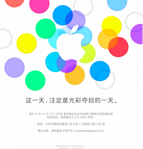 chinese iphone event