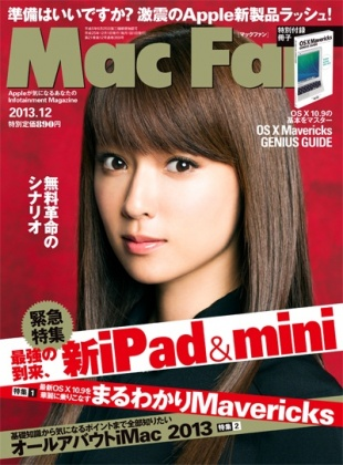 Mac Fan December 2013 issue