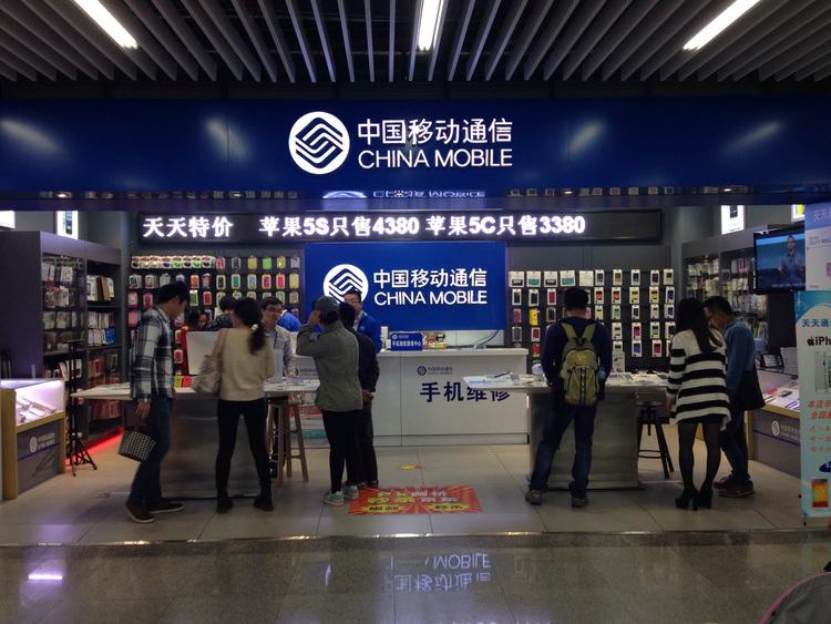 china mobile 1