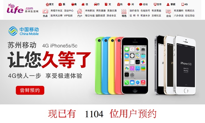 china mobile 5s