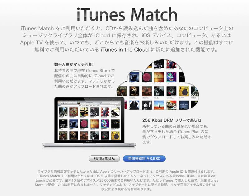 itunes match japan