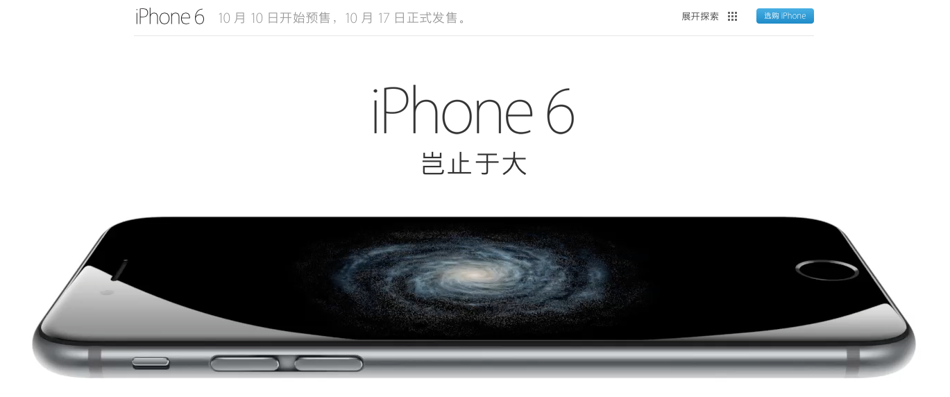 china iphone 6