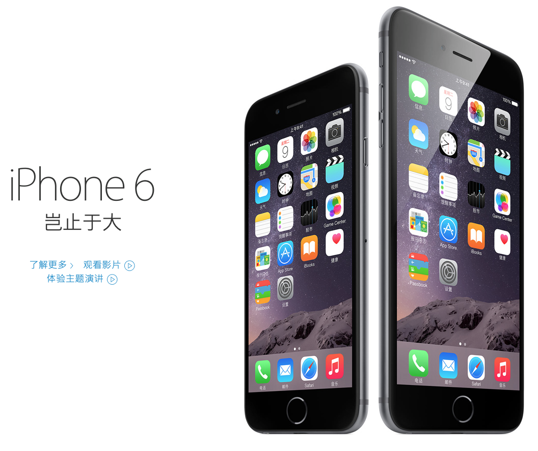 china iphone6