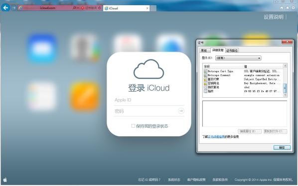 iCloud phishing (image 001)