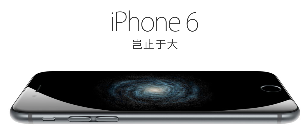iPhone 6 (China teaser 001)
