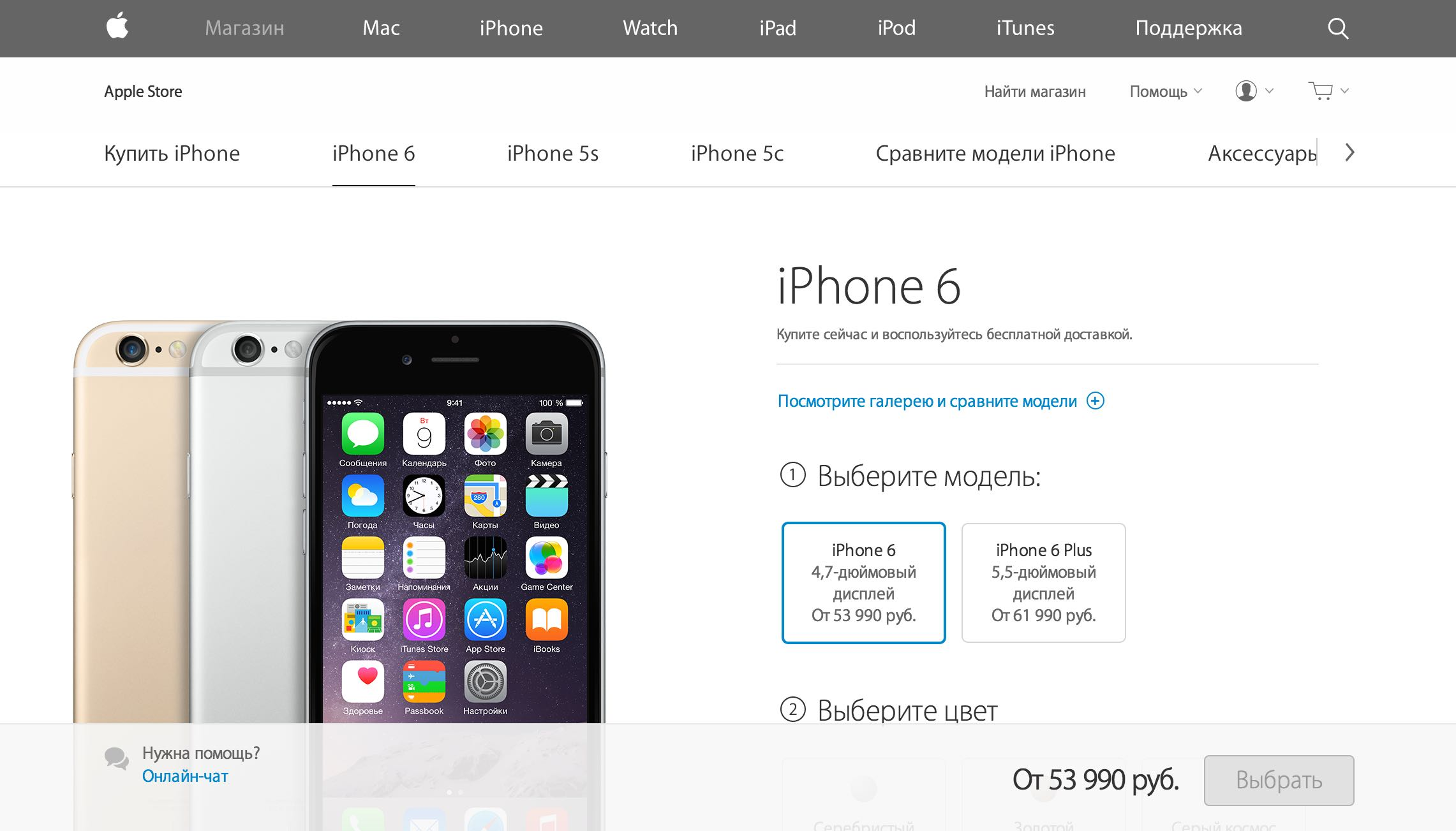 Apple Online Store Russia iPhone 6 prices