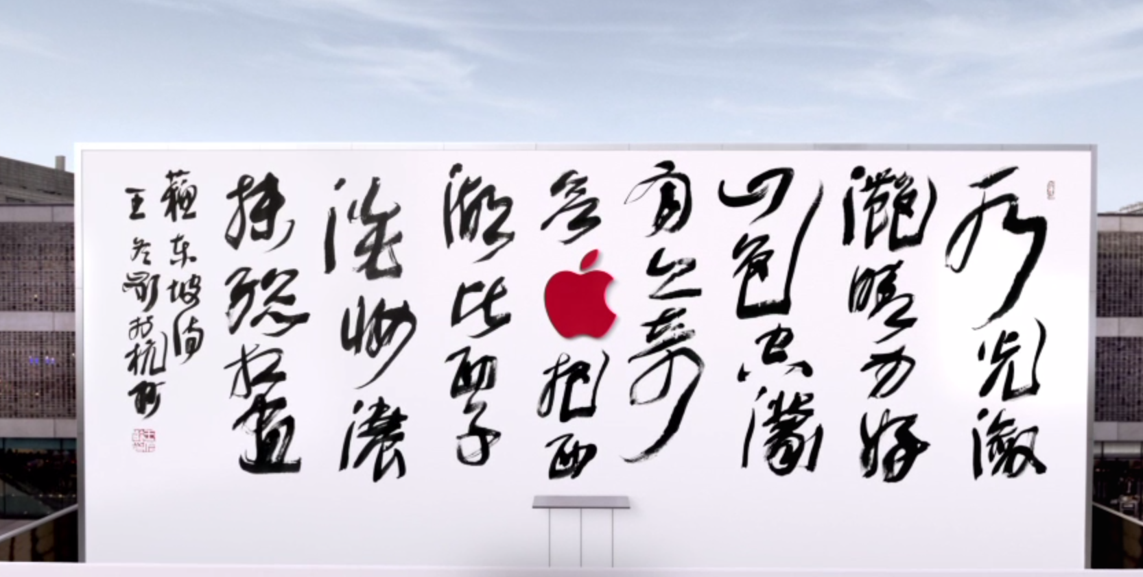 apple-westlake-china