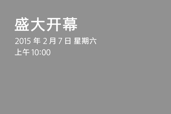 Apple Store Tianjin China opening notice
