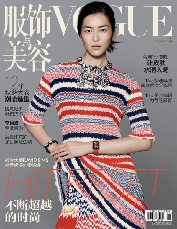 Apple Watch Vogue China cover Liu Wen