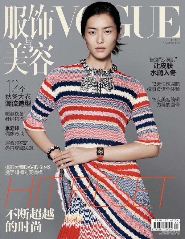 Apple Watch Vogue China cover Liu Wen