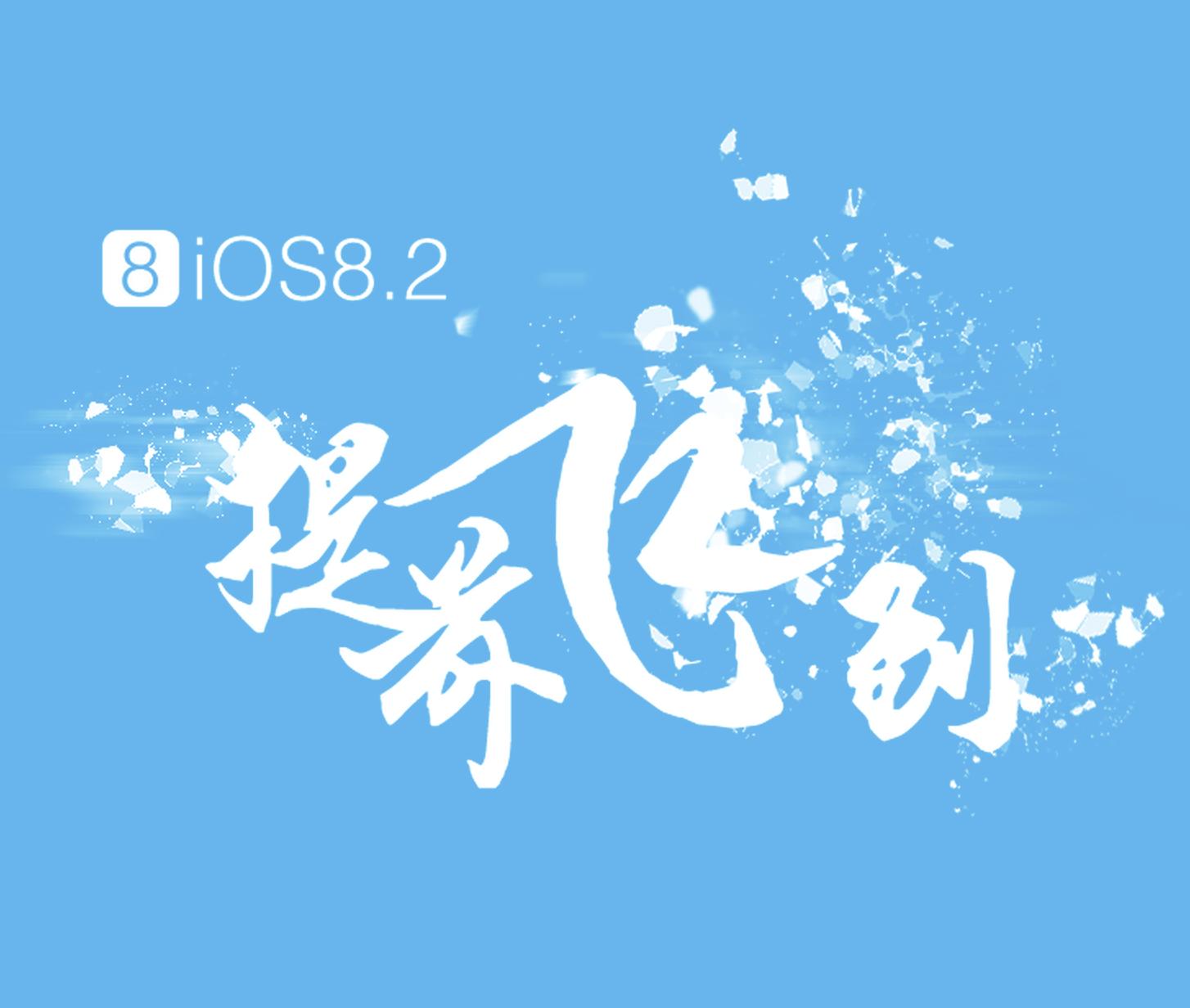 TaiG iOS 8.2 beta