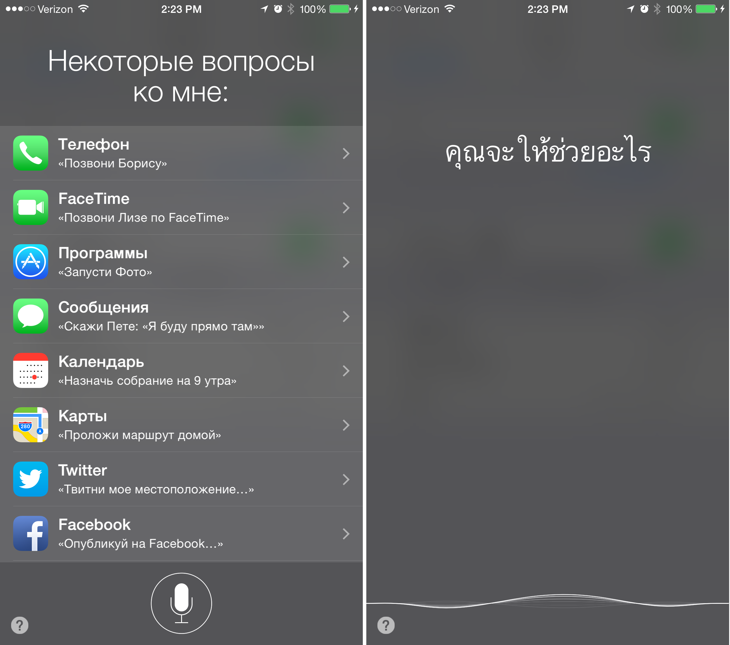 iOS 8.3 Beta 2 Siri languages iPhone screenshot