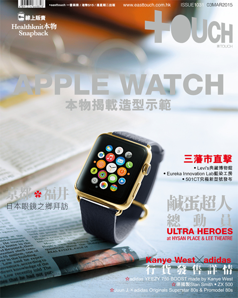 Apple Watch East Touch magazine cover