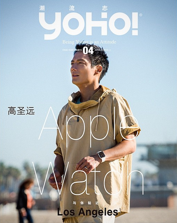 Apple Watch Yoho China April 2014 cover