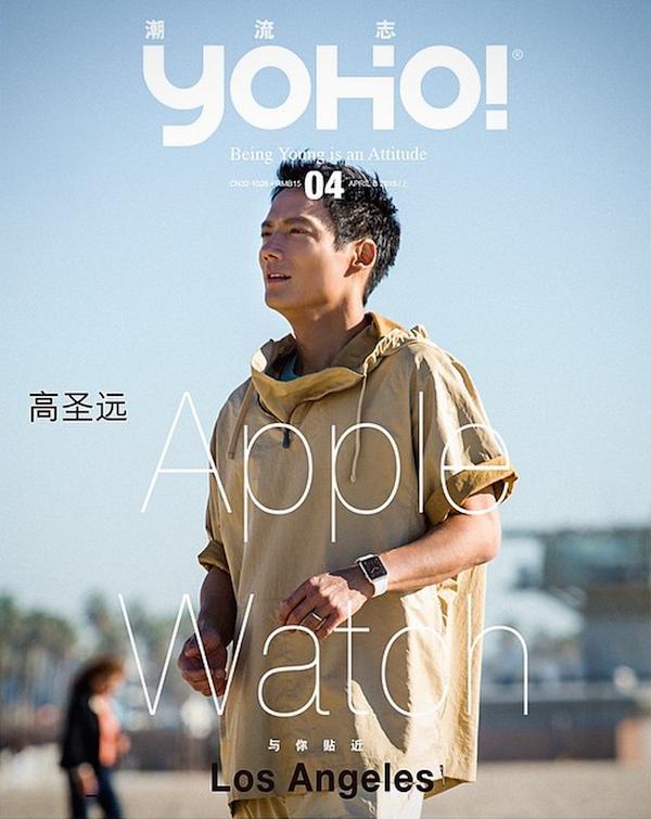 Apple Watch Yoho China April 2014 cover