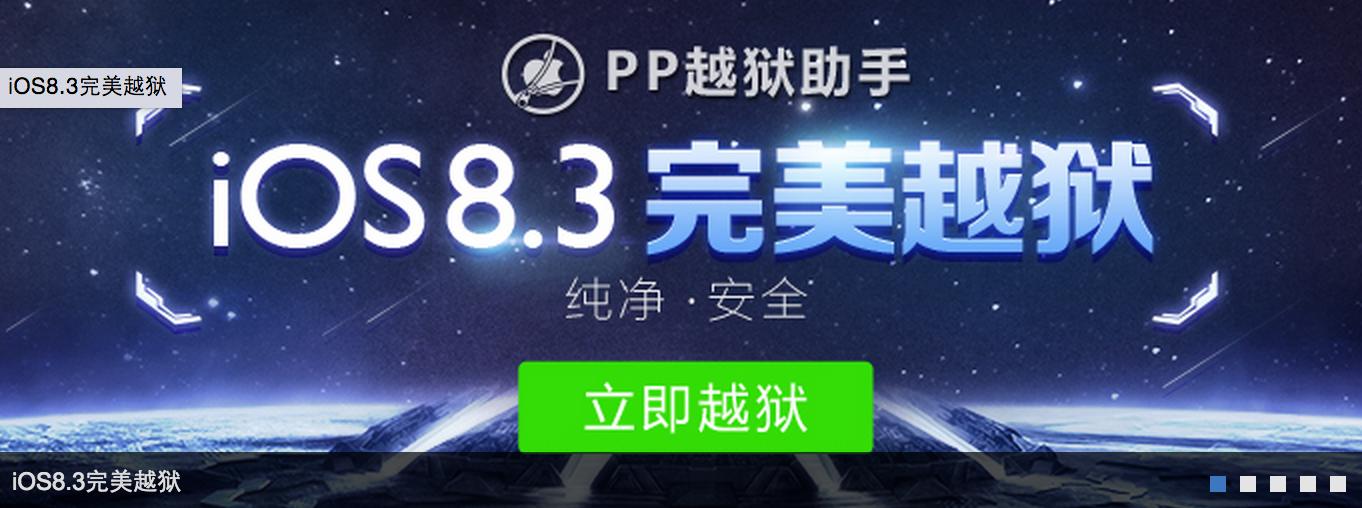 25PP 8.3 Jailbreak