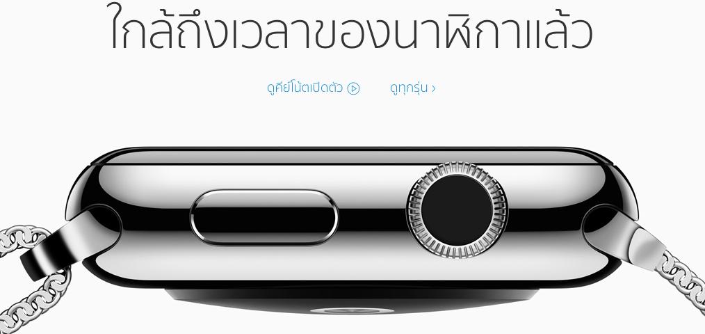 Apple Watch Thailand web screenshot 001