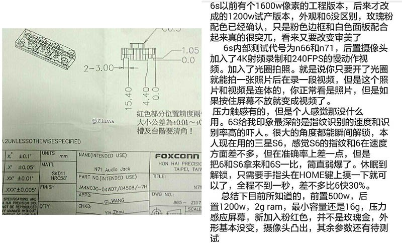 Weibo-iPhone-6s-Documents-800x483