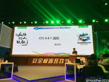 Pangu iOS 8.4.1 jailbroken