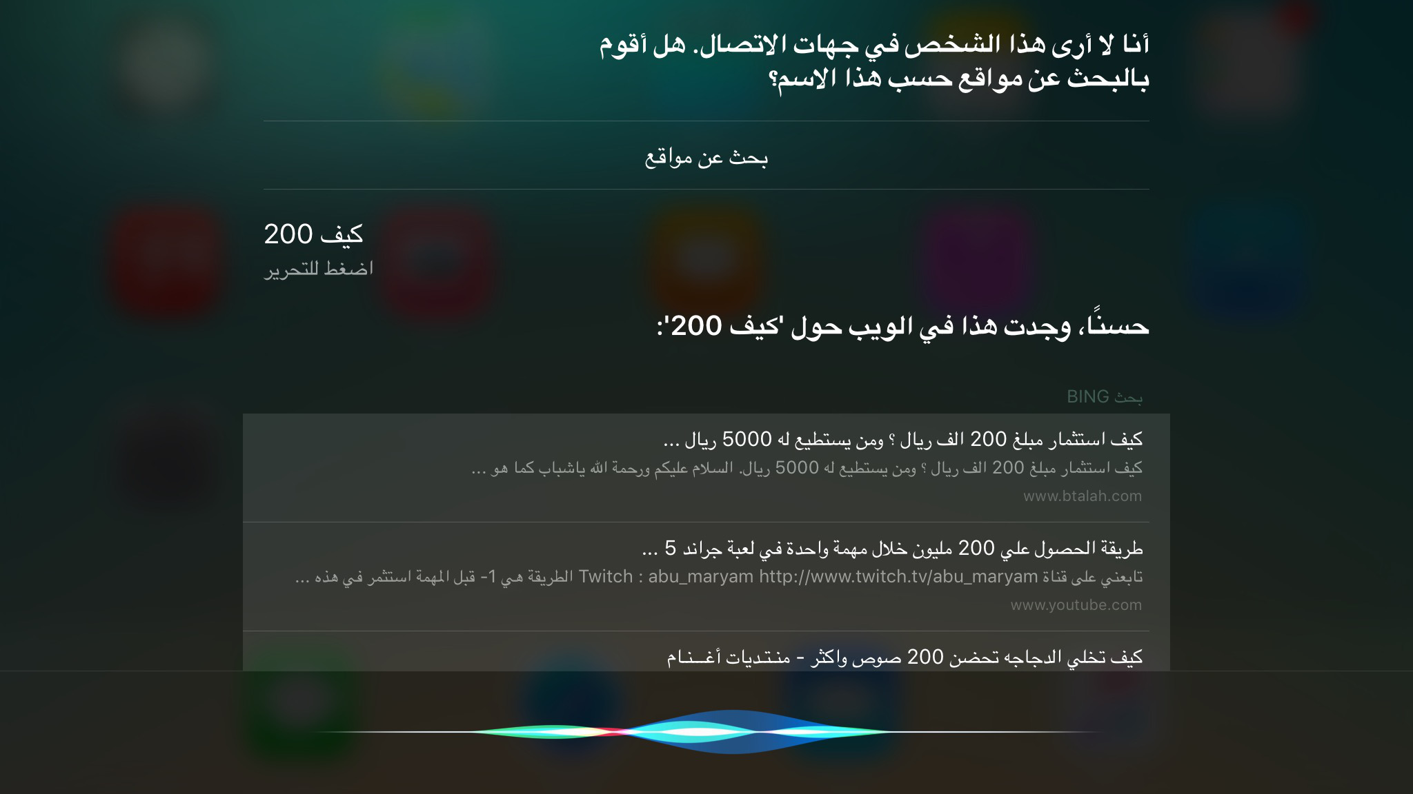 Siri Arabic 9to5mac
