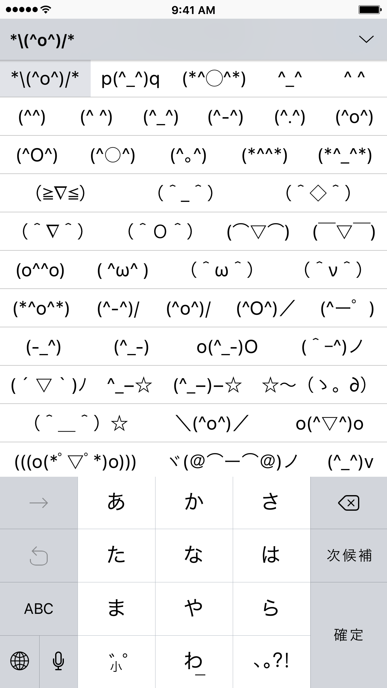 This stock keyboard is hiding tons of fun emoticons \(^o^)/