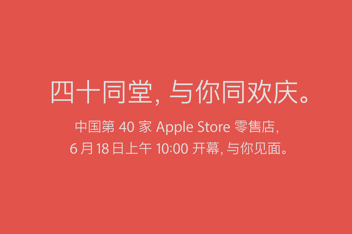 Apple STore shaghai invitation graphics