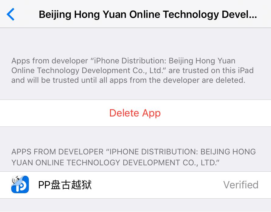 Beijing Enterprise Certificate iOS 9.3.3 Jailbreak