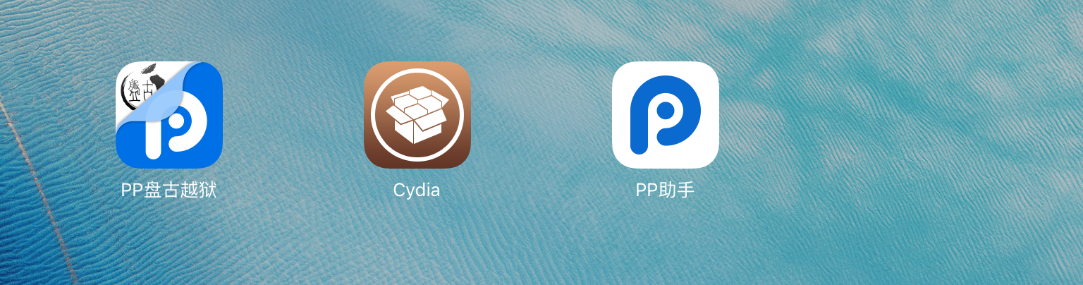 Cydia App Icon iOS 9.3.3