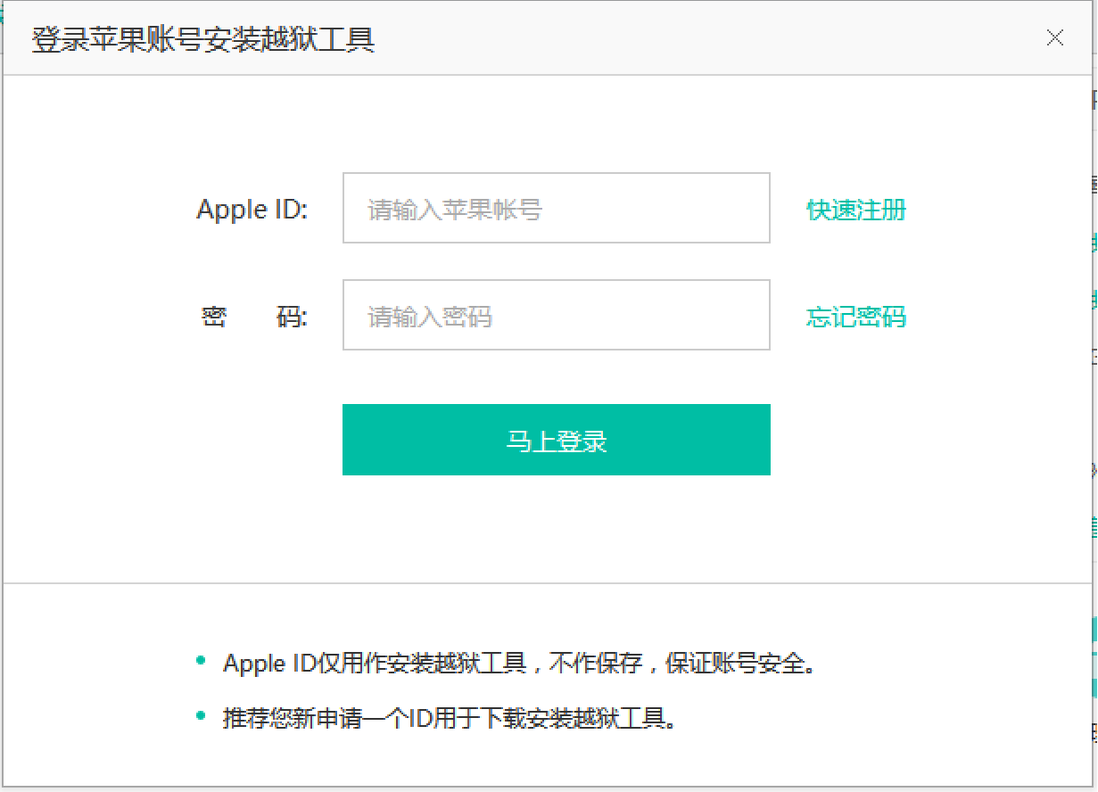 PP JB 933 Apple ID