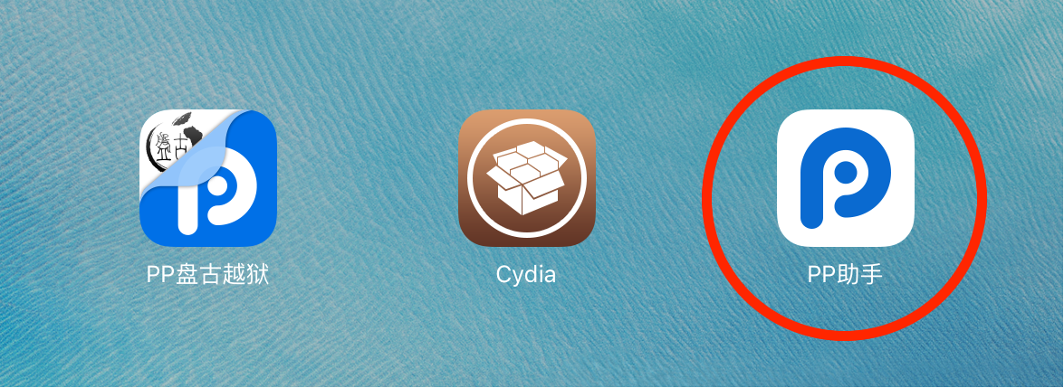 Removing the PP App Store From iOS 9.3.3 Jailbreak