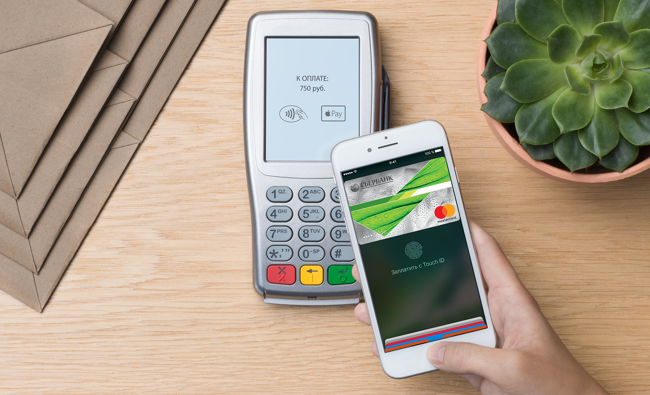 Apple Pay Russia teaser 002