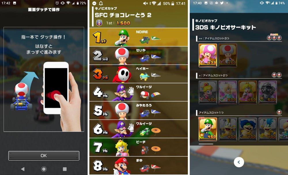 Watch the first gameplay video for the mobile version of Nintendo's Mario Kart Tour